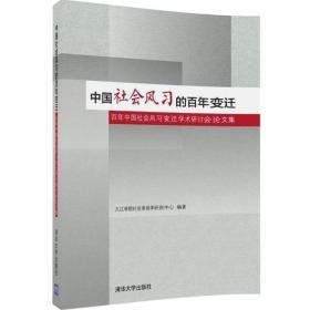 中國社會風習的百年變遷——百年中國社會風習變遷學術研討會論文集
