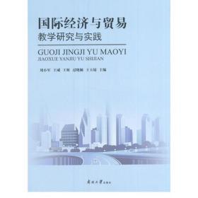 国际经济与贸易教学研究与实践