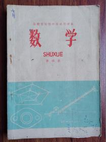 数学【第四册】(安徽省初级中学试用课本)