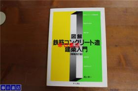 图解 钢筋混凝土建筑的入门  日文原版 16开  井上书院  尾上孝一