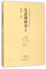 生活禅研究3/第三届河北禅宗文化论坛论文集