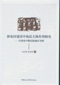新农村建设中农民主体作用研究:以西南少数民族地区为例