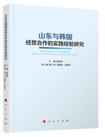 山东与韩国经贸合作的实践经验研究