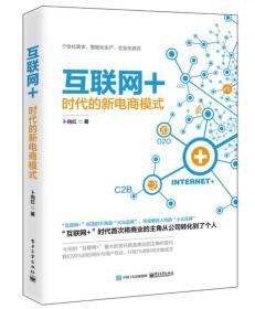 互聯網+  時代的新電商模式