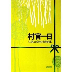 村官一日:江苏大学生村官纪事 江苏凤凰文艺出版 9787539945538