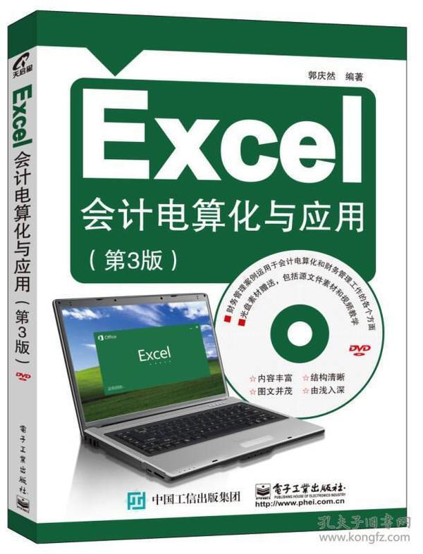 Excel会计电算化与应用(第3版)