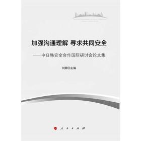 加强沟通理解 寻求共同安全——中日韩安全合作国际研讨会论文集(J)