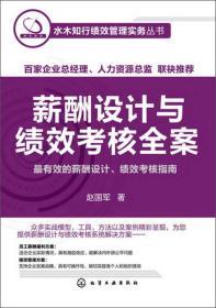 薪酬设计与绩效考核全案:水木知行绩效管理实务丛书