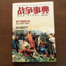 战争事典042 维京人征服英格兰·唐代吐蕃简史·莫卧儿皇位之争(正版)
