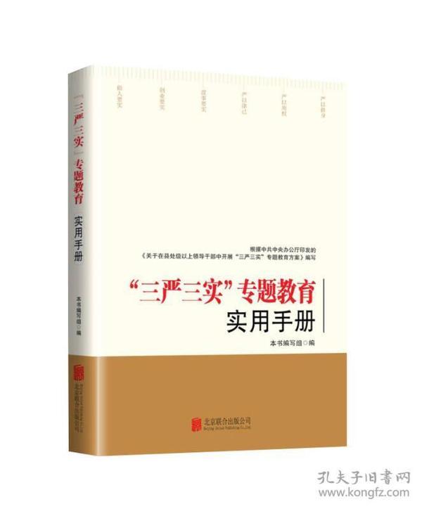 三严三实专题教育实用手册