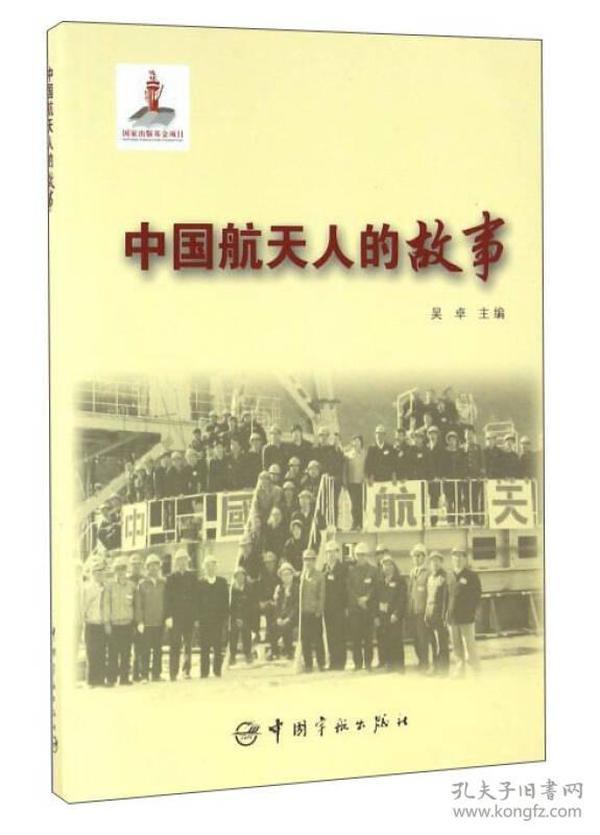 正版】中国航天人的故事