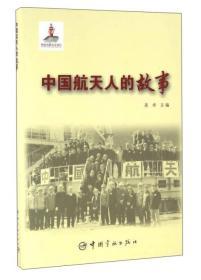 中国航天人的故事