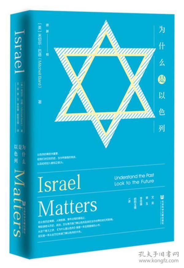 新书--为什么是以色列(精装)