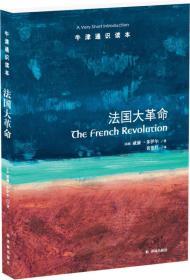 牛津通识读本:法国大革命