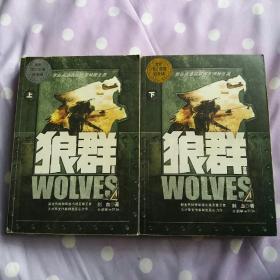 狼群(上下册全、馆藏、朝华出版社、08年二版一印)