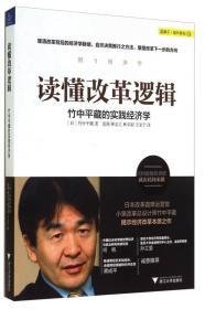 读懂改革的逻辑:竹中平藏的实践经济学