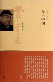 乡土中国(经典珍藏版)