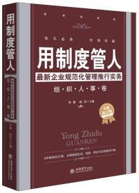 用制度管人·最新企业规范化管理推行实务:组织人事卷(全新修订版)