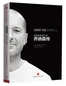 乔纳森传:首次聚焦苹果首席设计师