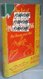 稀缺《中国纸折艺术》大量艺术图录,1955年出版, 精装24开
