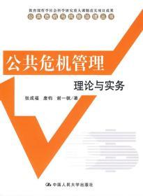 包邮正版 公共危机管理理论与实务 张成福   中国人民大学出版社
