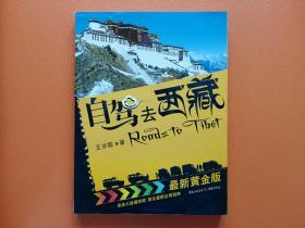 自驾去西藏
