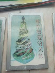 明信片献给敬爱的老师·10张