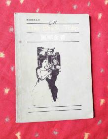 英语阅读丛书-黑郁金香(简写本)
