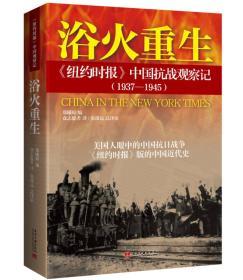 浴火重生:《纽约时报》中国抗战观察记(1937-1945)