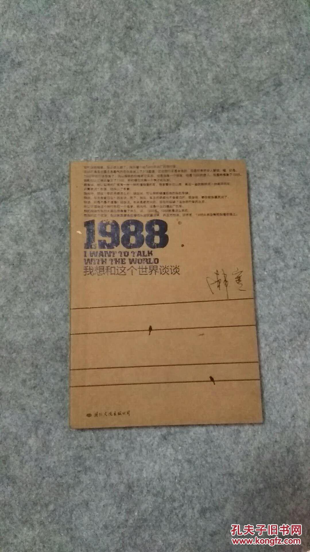 1988我想和这个这个世界谈谈