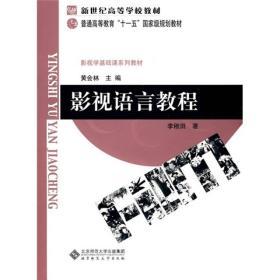 影视语言教程  李稚田 著;黄会林 编 北京师范大学出版社