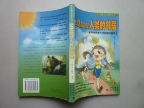 把爱献给人类的邻居:如何培养孩子对动物的情商(青少年魅力互动教育丛书)