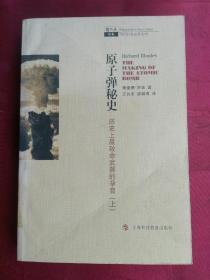 原子弹秘史(上册):历史上最致命武器的孕育