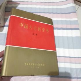 中国大百科全书 ·民族【乙精装】自然旧