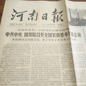 河南日报1979年7月16日