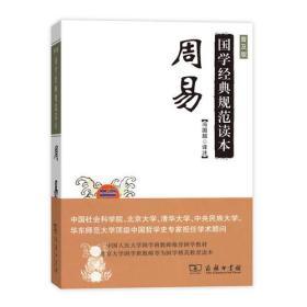 周易(普及版)(国学经典规范读本)