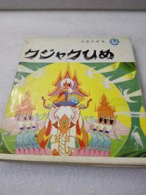 《クジャクひめ》稀缺!外文出版社 1986年1版1印 精装1册全