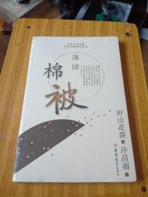 棉被——日本文学名著 日汉对照系列丛书  全新正版塑封