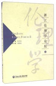 浙江伦理学论坛  3