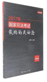 2017年國家司法考試戴鵬的民訴法(真題卷)