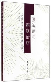 中华女子学院学术文库:强迫症与箱庭治疗