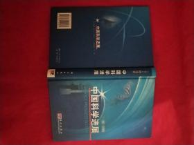 中国科学进展