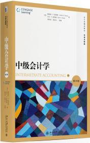 中级会计学(第19版)