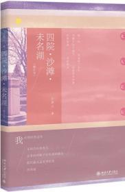 四院·沙岸·未名湖(修订本)