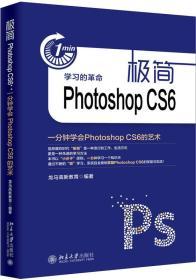 极简Photoshop CS6 一分钟学会Photoshop CS6的艺术