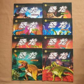 恐龙:恐龙科幻故事系列(全八册)