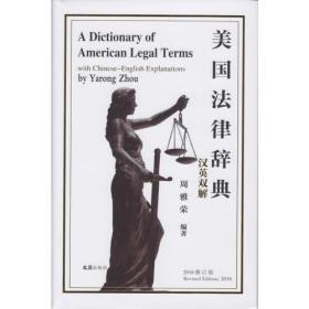 美国法律辞典(汉英双解 2016修订版)