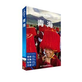 Lonely Planet旅行指南系列:青海(第二版)