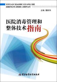 医院消毒管理和整体技术指南