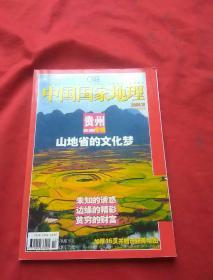 中国国家地理 2004年第10期